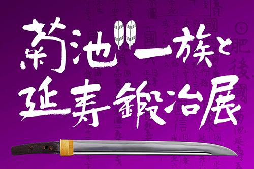961e749dc23 武士道の「心」を学ぶ。 | 武士道美術館